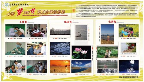 """我院工会举办2014年""""中国梦"""